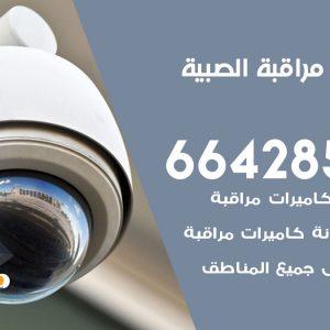 تركيب كاميرات مراقبة الصبية