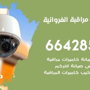 تركيب كاميرات مراقبة الفروانية