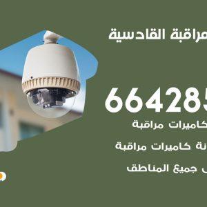 تركيب كاميرات مراقبة القادسية / 66428585 / فني كاميرات مراقبه القادسية