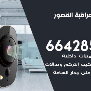 تركيب كاميرات مراقبة القصور