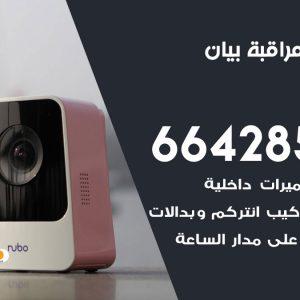 تركيب كاميرات مراقبة بيان / 66428585 / فني كاميرات مراقبه بيان