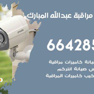 تركيب كاميرات مراقبة عبد الله المبارك