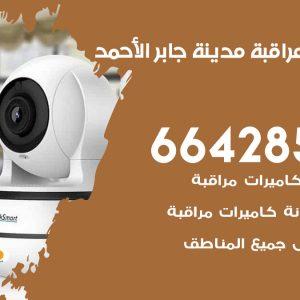 تركيب كاميرات مراقبة مدينة جابر الاحمد / 66428585 / فني كاميرات مراقبه مدينة جابر الاحمد