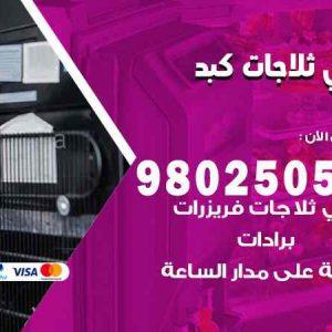 صيانة طباخات كبد / 98548488 / فني تصليح طباخات كبد بالكويت