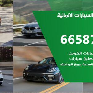 كراج متخصص السيارات الالمانية / 55775058 / خدمة تصليح السيارات الالمانية الكويت