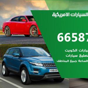 كراج متخصص السيارات الامريكية / 55775058 / خدمة تصليح السيارات الامريكية الكويت