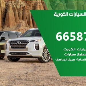 كراج متخصص السيارات الكورية / 55775058 / خدمة تصليح السيارات الكورية الكويت