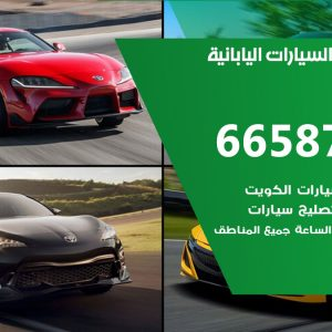 كراج متخصص السيارات اليابانية / 55775058 / خدمة تصليح السيارات اليابانية الكويت