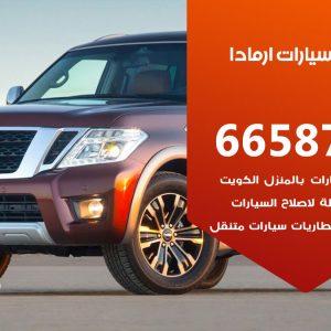 كراج متخصص ارمادا / 55775058 / خدمة تصليح سيارات ارمادا الكويت