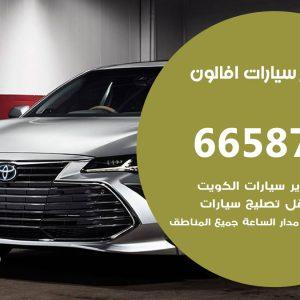 كراج متخصص افالون / 55775058 / خدمة تصليح سيارات افالون الكويت