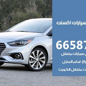 كراج متخصص اكسنت / 55775058 / خدمة تصليح سيارات اكسنت الكويت