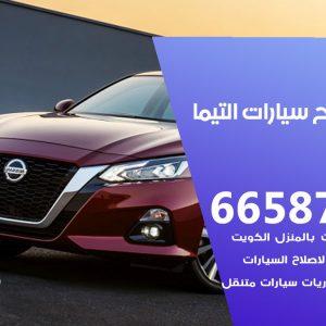 كراج متخصص التيما / 55775058 / خدمة تصليح سيارات التيما الكويت