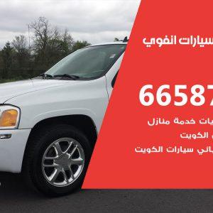 كراج متخصص انفوي / 55775058 / خدمة تصليح سيارات انفوي الكويت