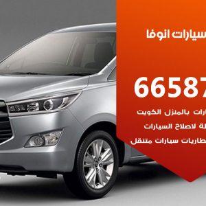 كراج متخصص انوفا / 55775058 / خدمة تصليح سيارات انوفا الكويت