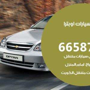 كراج متخصص اوبترا / 55775058 / خدمة تصليح سيارات اوبترا الكويت