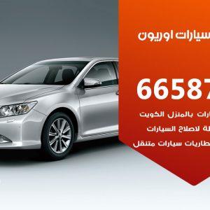 كراج متخصص اوريون / 55775058 / خدمة تصليح سيارات اوريون الكويت