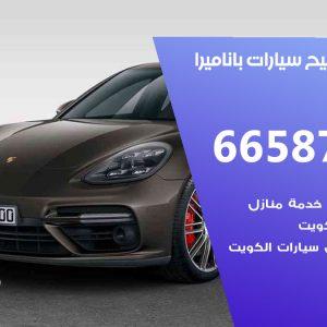 كراج متخصص باناميرا / 55775058 / خدمة تصليح سيارات باناميرا الكويت