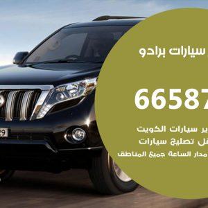 كراج متخصص برادو / 55775058 / خدمة تصليح سيارات برادو الكويت