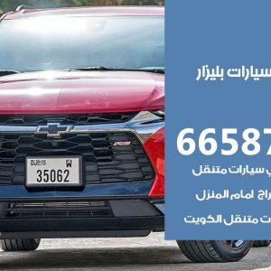 كراج متخصص بليزار / 55775058 / خدمة تصليح سيارات بليزار الكويت