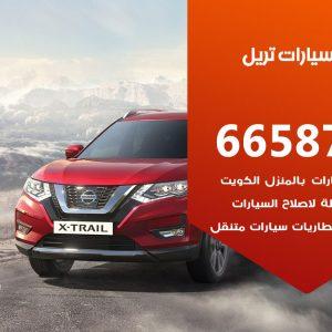 كراج متخصص تريل / 55775058 / خدمة تصليح سيارات تريل الكويت