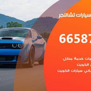 كراج متخصص تشارجر / 55775058 / خدمة تصليح سيارات تشارجر الكويت