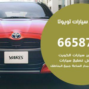 كراج متخصص تويوتا / 55775058 / خدمة تصليح سيارات تويوتا الكويت