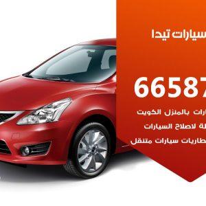 كراج متخصص تيدا / 55775058 / خدمة تصليح سيارات تيدا الكويت