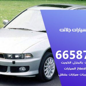 كراج متخصص جلانت / 55775058 / خدمة تصليح سيارات جلانت الكويت