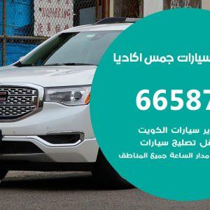 كراج متخصص جمس اكاديا / 55775058 / خدمة تصليح سيارات جمس اكاديا الكويت