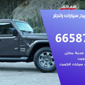 كراج متخصص رانجلر / 55775058 / خدمة تصليح سيارات رانجلر الكويت