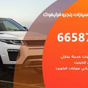 كراج متخصص رنج روفر ايفوك / 55775058 / خدمة تصليح سيارات رنج روفر ايفوك الكويت