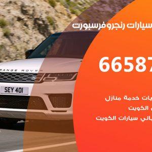 كراج متخصص رنج روفر سبورت / 55775058 / خدمة تصليح سيارات رنج روفر سبورت الكويت