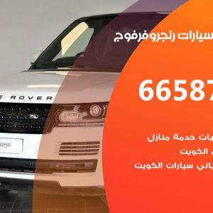 كراج متخصص رنج روفر فوج / 55775058 / خدمة تصليح سيارات رنج روفر فوج الكويت