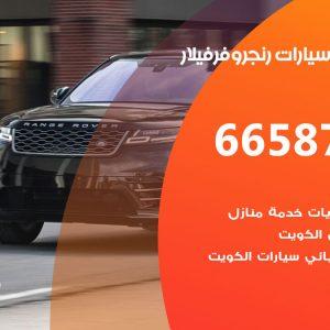 كراج متخصص رنج روفر فيلار / 55775058 / خدمة تصليح سيارات رنج روفر فيلار الكويت