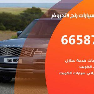 كراج متخصص رنج لاند روفر / 55775058 / خدمة تصليح سيارات رنج لاند روفر الكويت