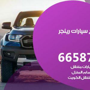 كراج متخصص رينجر / 55775058 / خدمة تصليح سيارات رينجر الكويت