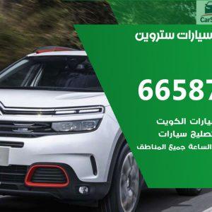 كراج متخصص ستروين / 55775058 / خدمة تصليح سيارات ستروين الكويت