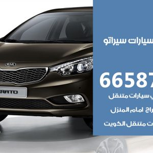 كراج متخصص سيراتو / 55775058 / خدمة تصليح سيارات سيراتو الكويت