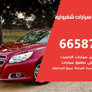 كراج متخصص شفروليه / 55775058 / خدمة تصليح سيارات شفروليه الكويت