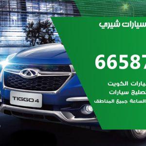 كراج متخصص شيري / 55775058 / خدمة تصليح سيارات شيري الكويت