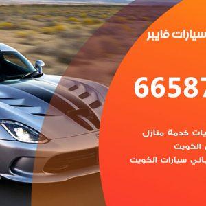 كراج متخصص فايبر / 55775058 / خدمة تصليح سيارات فايبر الكويت