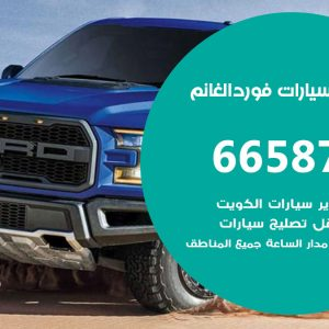 كراج متخصص فورد الغانم / 55775058 / خدمة تصليح سيارات فورد الغانم الكويت