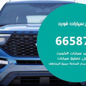 كراج متخصص فورد / 55775058 / خدمة تصليح سيارات فورد الكويت