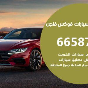 كراج متخصص فوكس فاجن / 55775058 / خدمة تصليح سيارات فوكس فاجن الكويت