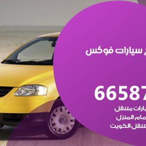 كراج متخصص فوكس / 55775058 / خدمة تصليح سيارات فوكس الكويت
