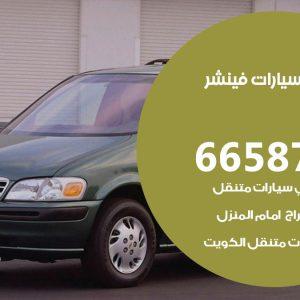 كراج متخصص فينشر / 55775058 / خدمة تصليح سيارات فينشر الكويت