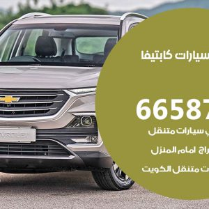 كراج متخصص كابتيفا / 55775058 / خدمة تصليح سيارات كابتيفا الكويت