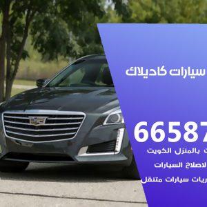 كراج متخصص كاديلاك / 55775058 / خدمة تصليح سيارات كاديلاك الكويت