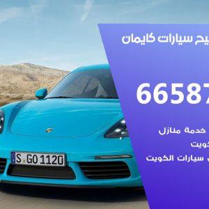 كراج متخصص كايمان / 55775058 / خدمة تصليح سيارات كايمان الكويت