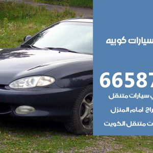كراج متخصص كوبيه / 55775058 / خدمة تصليح سيارات كوبيه الكويت